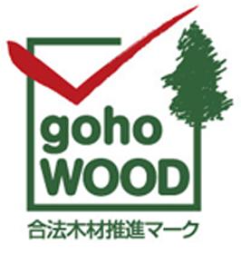 合法木材推進